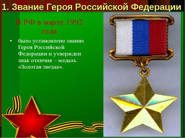 1. Звание Героя Российской Федерации
