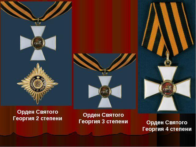 Орден Святого Георгия 2 степени Орден Святого Георгия 3 степени Орден Святого...