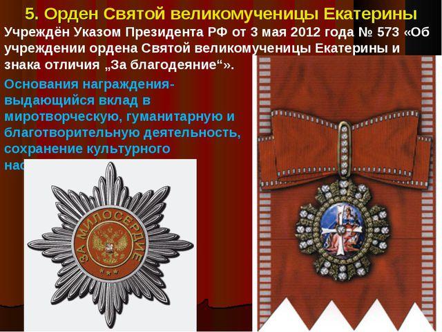 Учреждён Указом Президента РФ от 3 мая 2012 года №573 «Об учреждении ордена...