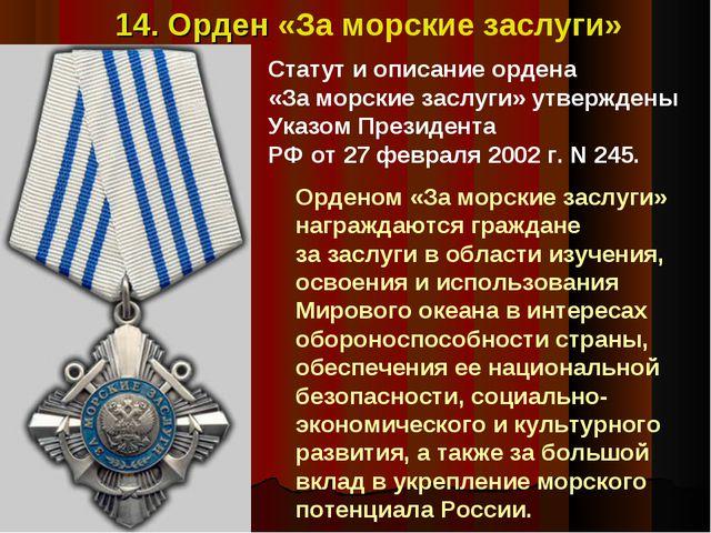 Статут иописание ордена «Заморские заслуги» утверждены Указом Президента РФ...