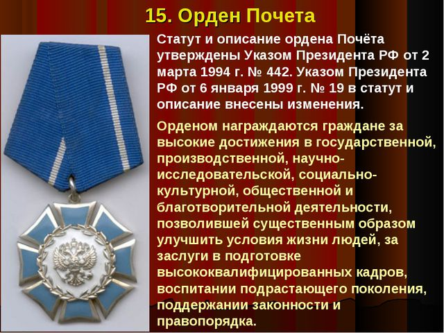 Статут и описание ордена Почёта утверждены Указом Президента РФ от 2 марта 19...