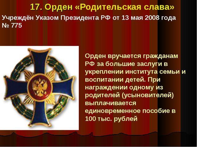 Учреждён Указом Президента РФ от 13 мая 2008 года №775 17. Орден «Родительск...