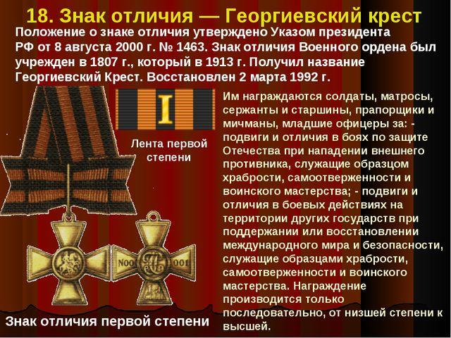 18. Знак отличия — Георгиевский крест Положение ознаке отличияутверждено Ук...