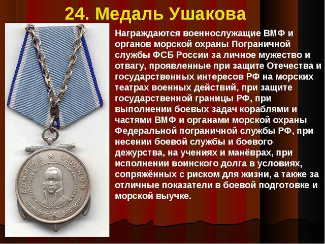 24. Медаль Ушакова Награждаются военнослужащие ВМФ и органов морской охраны П...