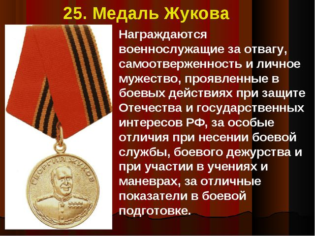25. Медаль Жукова Награждаются военнослужащие за отвагу, самоотверженность и...