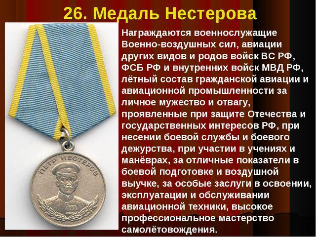 26. Медаль Нестерова Награждаются военнослужащие Военно-воздушных сил, авиаци...