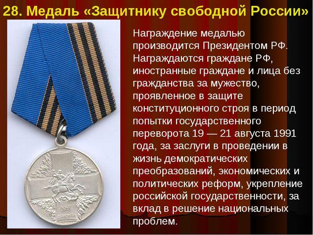 28. Медаль «Защитнику свободной России» Награждение медалью производится През...