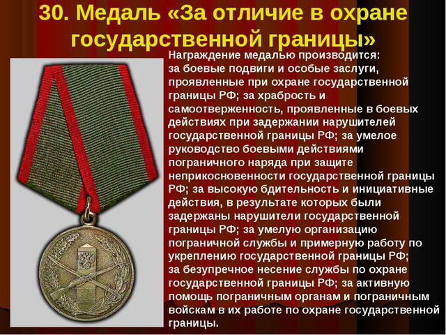 30. Медаль «За отличие в охране государственной границы» Награждение медалью...