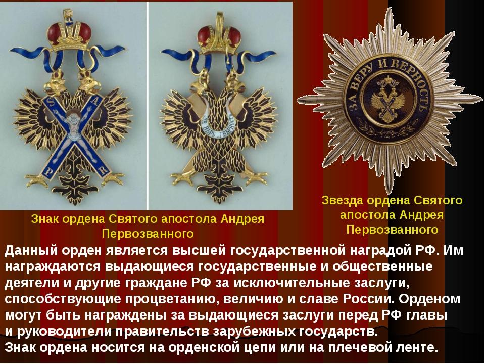 Звезда ордена Святого апостола Андрея Первозванного Знак ордена Святого апост...