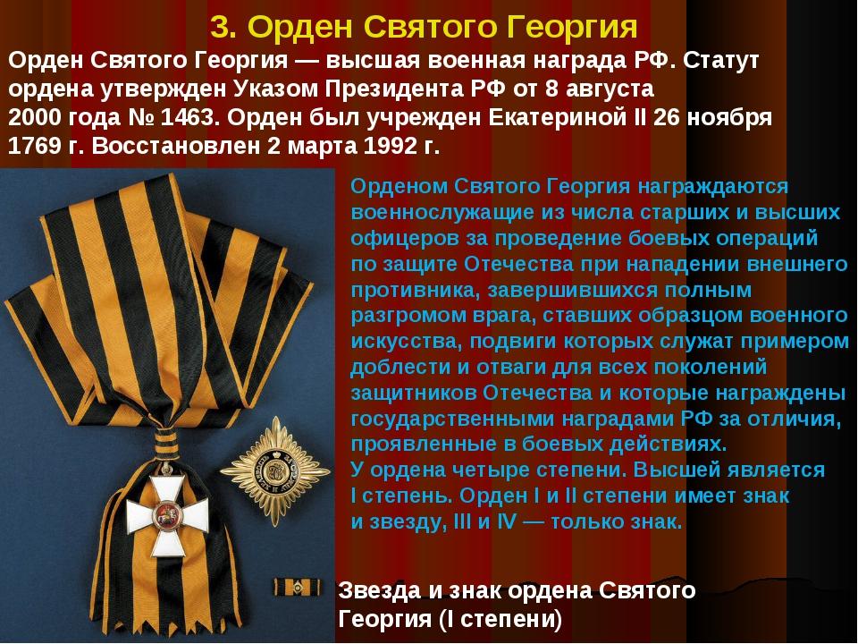 3. Орден Святого Георгия Орден Святого Георгия— высшая военная награда РФ. С...