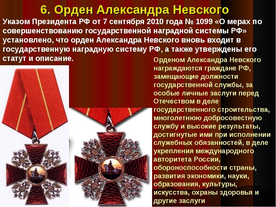 Указом Президента РФ от 7 сентября 2010 года №1099 «О мерах по совершенствов...