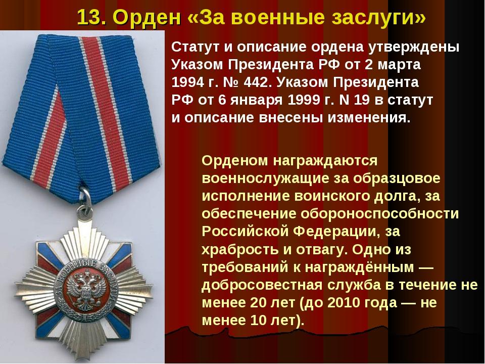 Статут иописание ордена утверждены Указом Президента РФот2марта 1994г.№...