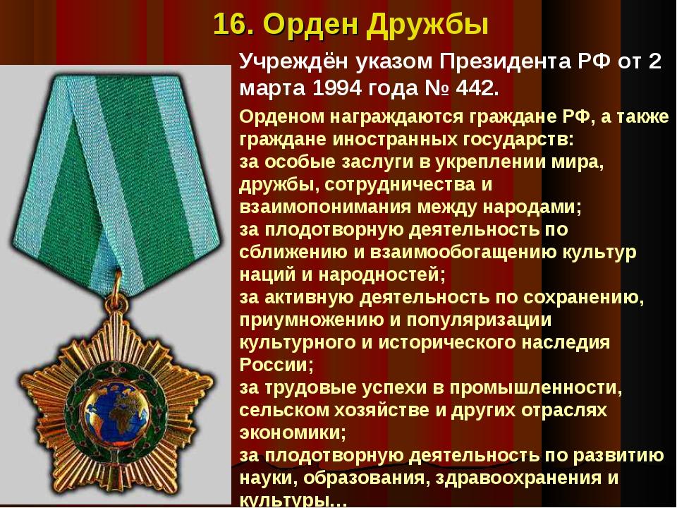 Учреждён указом Президента РФ от 2 марта 1994 года №442. 16. Орден Дружбы Ор...