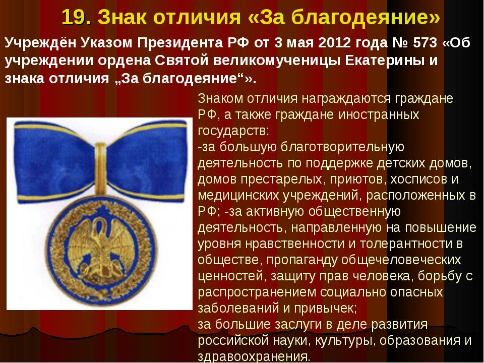 19. Знак отличия «За благодеяние» Знаком отличия награждаются граждане РФ, а...
