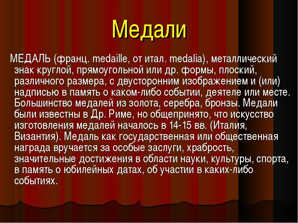 Медали МЕДАЛЬ (франц. medaille, от итал. medalia), металлический знак круглой...
