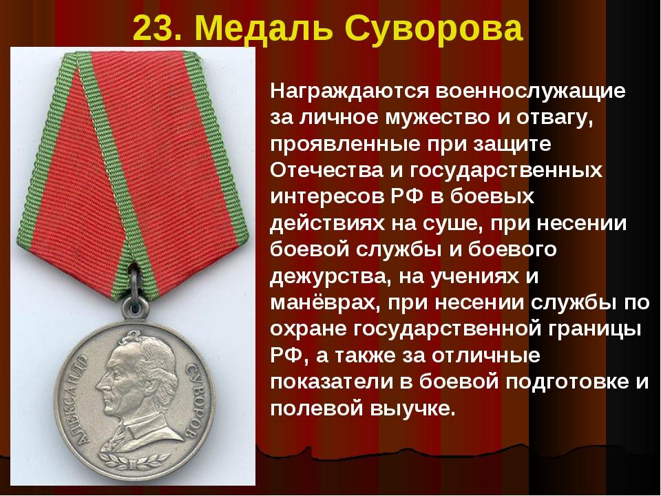 23. Медаль Суворова Награждаются военнослужащие за личное мужество и отвагу,...