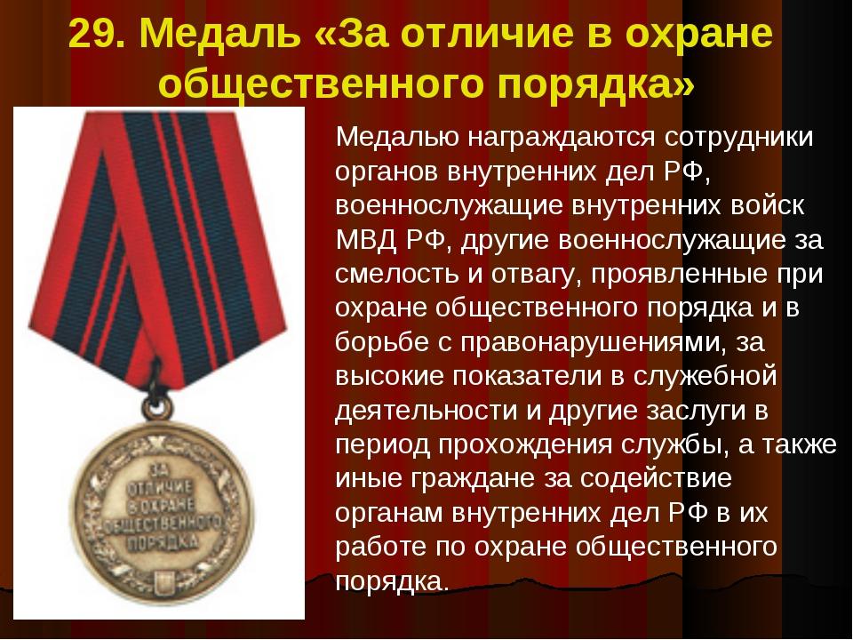 29. Медаль «За отличие в охране общественного порядка» Медалью награждаются с...