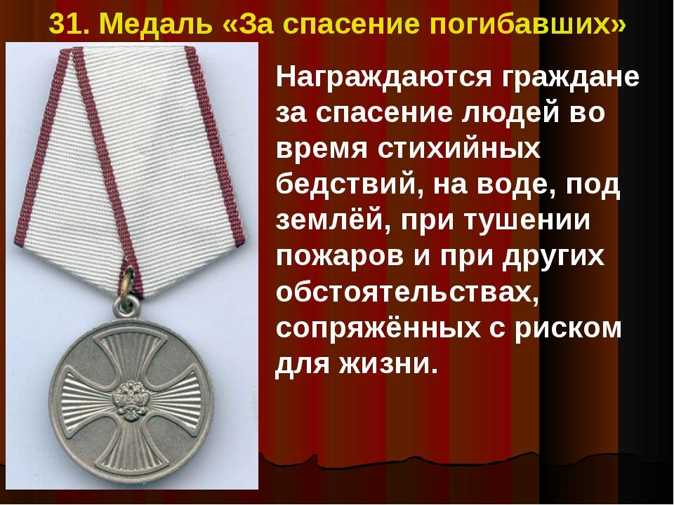 31. Медаль «За спасение погибавших» Награждаются граждане за спасение людей в...