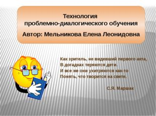 Технология проблемно-диалогического обучения Автор: Мельникова Елена Леонидов