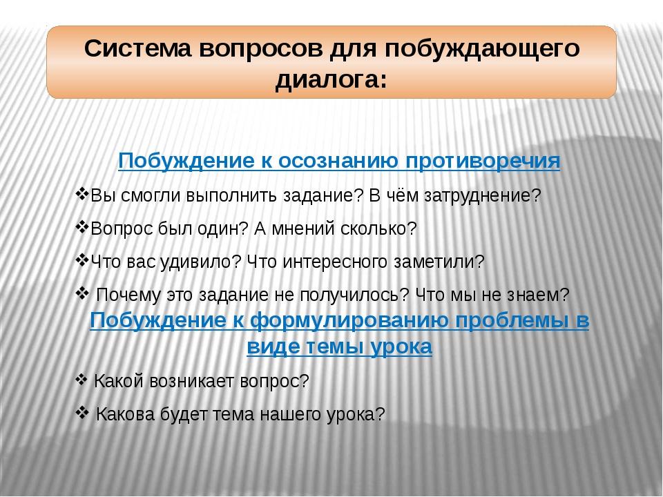Система вопросов для побуждающего диалога: Побуждение к осознанию противоречи...
