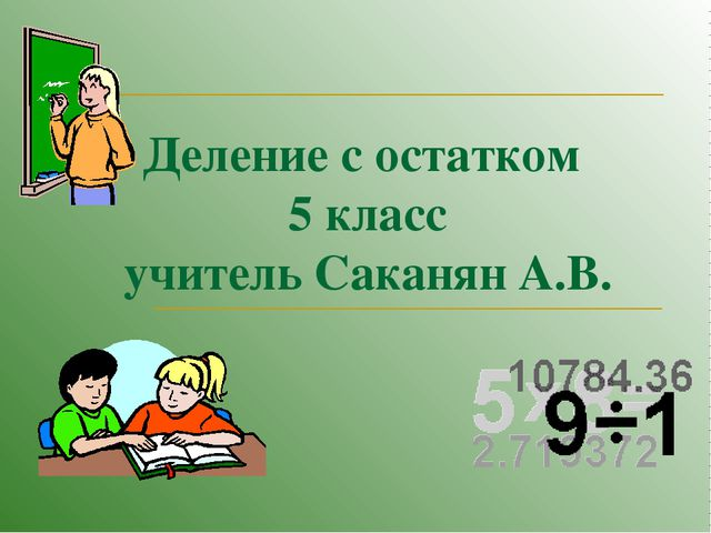 Деление с остатком 5 класс учитель Саканян А.В.
