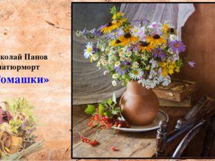 Николай Панов натюрморт «Ромашки»