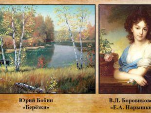 Юрий Бобин «Берёзки» В.Л. Боровиковский «Е.А. Нарышкина»