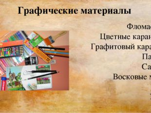 Графические материалы Фломастеры Цветные карандаши Графитовый карандаш Пастел