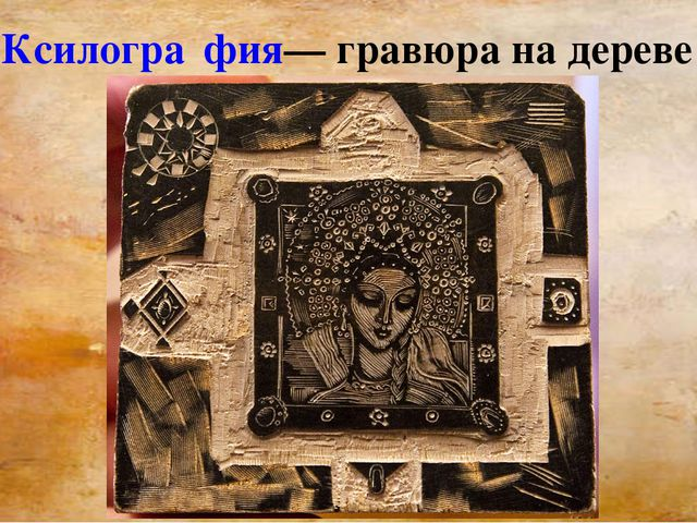 Ксилогра́фия— гравюра на дереве