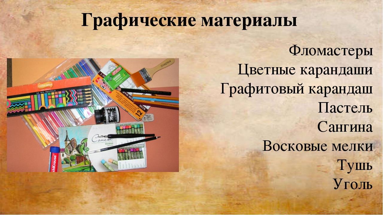 Графические материалы Фломастеры Цветные карандаши Графитовый карандаш Пастел...