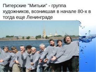 """Питерские """"Митьки"""" - группа художников, возникшая в начале 80-х в тогда еще Л"""