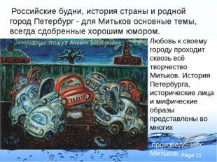 Российские будни, история страны и родной город Петербург - для Митьков осно