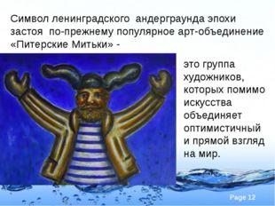 Символ ленинградского андерграунда эпохи застоя по-прежнему популярное арт-об