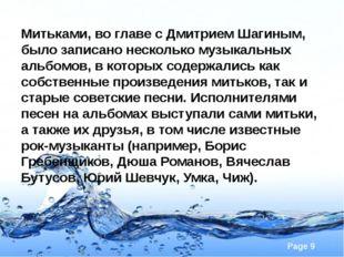 Митьками, во главе с Дмитрием Шагиным, было записано несколько музыкальных ал