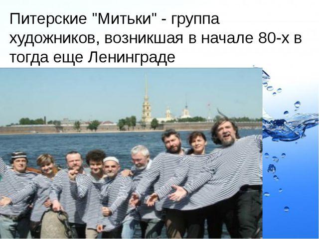 """Питерские """"Митьки"""" - группа художников, возникшая в начале 80-х в тогда еще Л..."""