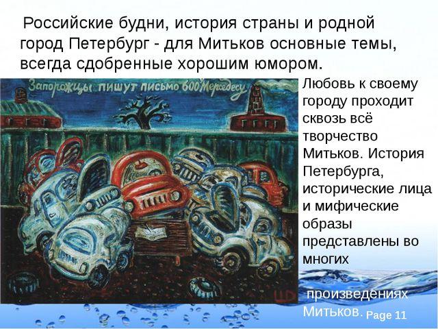 Российские будни, история страны и родной город Петербург - для Митьков осно...