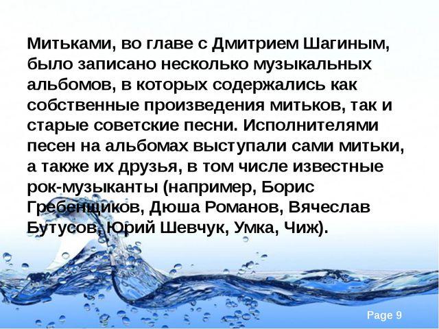 Митьками, во главе с Дмитрием Шагиным, было записано несколько музыкальных ал...