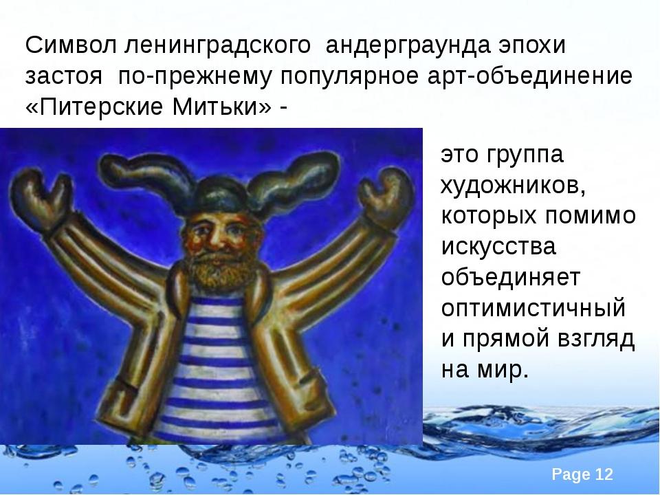 Символ ленинградского андерграунда эпохи застоя по-прежнему популярное арт-об...
