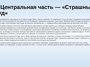 Центральная часть— «Страшный Суд» Число праведников, взошедших на голубую г