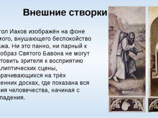 Внешние створки Апостол Иаков изображён на фоне угрюмого, внушающего беспоко