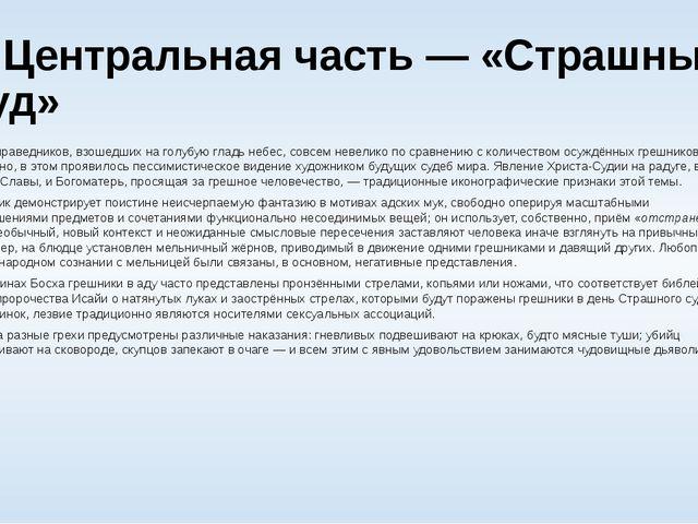Центральная часть— «Страшный Суд» Число праведников, взошедших на голубую г...