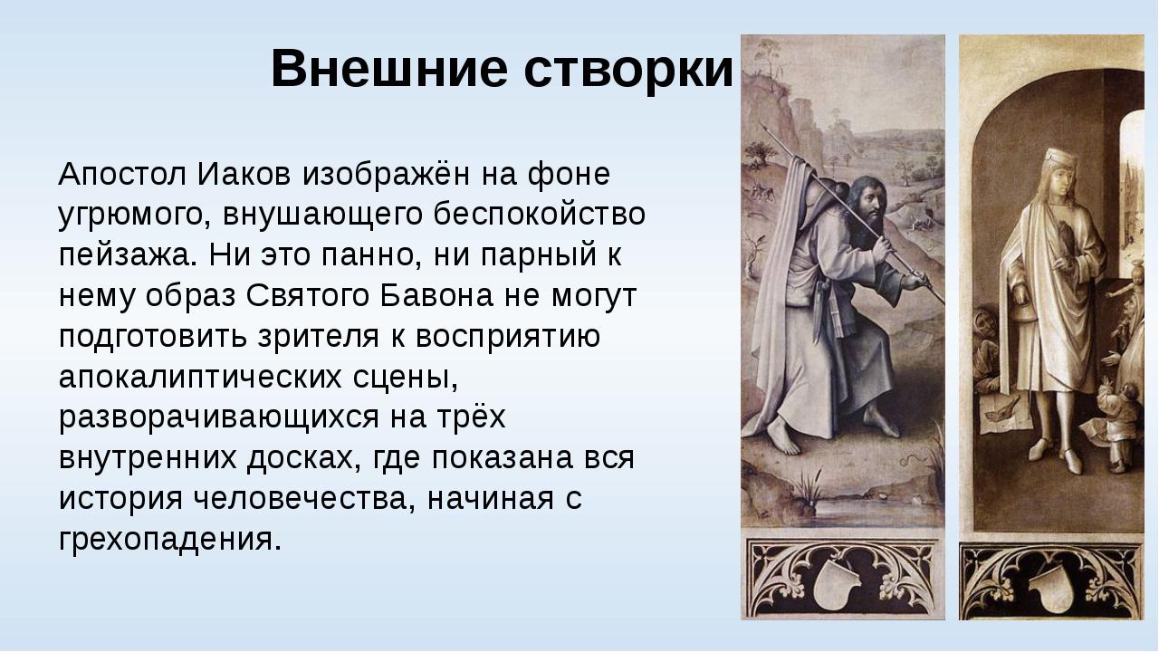 Внешние створки Апостол Иаков изображён на фоне угрюмого, внушающего беспоко...