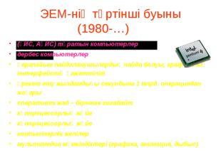 ЭЕМ-нің төртінші буыны (1980-…) (ҮИС, АҮИС) тұратын компьютерлер дербес комп