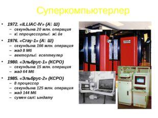 Суперкомпьютерлер 1972. «ILLIAC-IV» (АҚШ) секундына 20 млн. операция көппроц