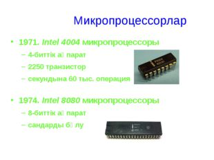 Микропроцессорлар 1971. Intel 4004 микропроцессоры 4-биттік ақпарат 2250 тра