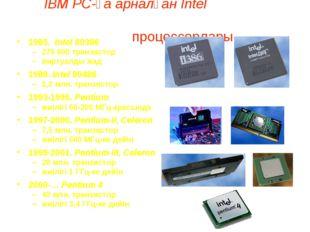 IBM PC-ға арналған Intel процессорлары 1985. Intel 80386 275 000 транзистор