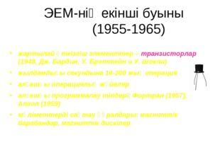 ЭЕМ-нің екінші буыны (1955-1965) жартылай өткізгіш элементтер – транзисторла