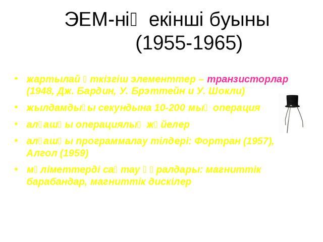 ЭЕМ-нің екінші буыны (1955-1965) жартылай өткізгіш элементтер – транзисторла...