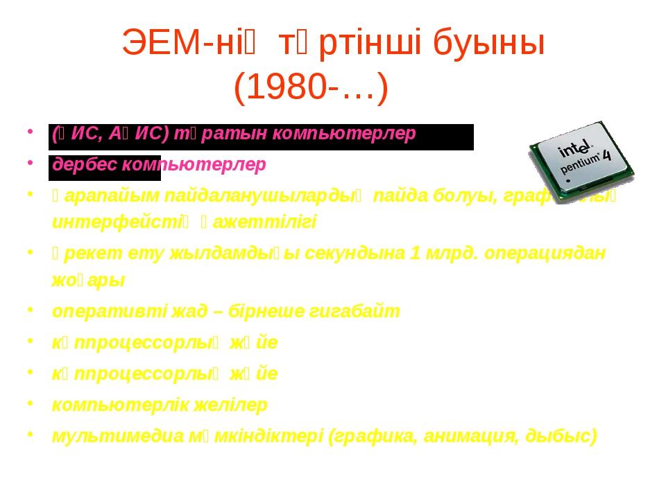 ЭЕМ-нің төртінші буыны (1980-…) (ҮИС, АҮИС) тұратын компьютерлер дербес комп...