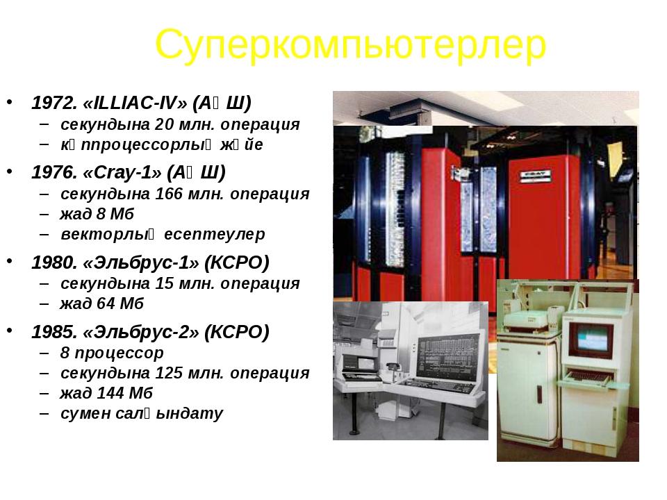 Суперкомпьютерлер 1972. «ILLIAC-IV» (АҚШ) секундына 20 млн. операция көппроц...